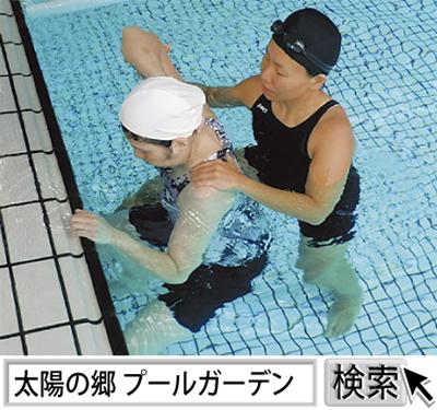 水中整体で膝・腰を快適に