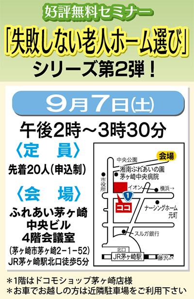「失敗しない老人ホーム選び」第2弾!