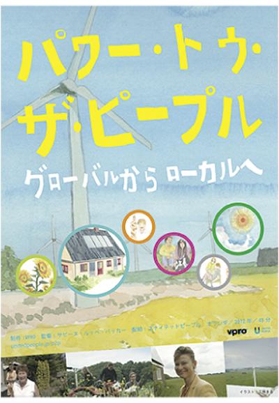 エネルギー考える上映会