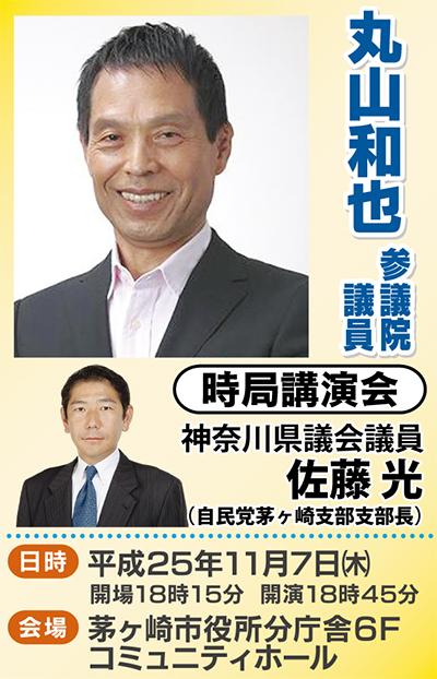 恒例の時局講演会 今年は丸山和也氏が登壇