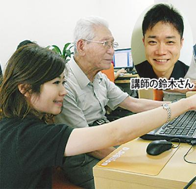 月3千円のパソコン教室