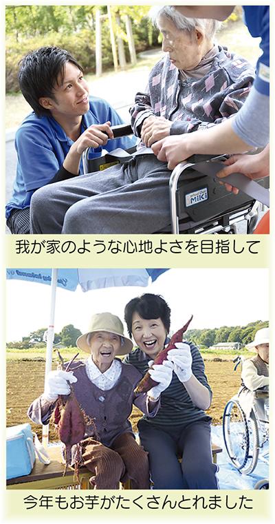 「茅ヶ崎で有料老人ホームをお探しの方へ」