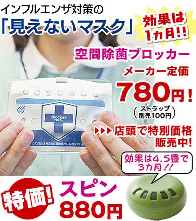 猛威のインフル、ウィルス…「空間除菌」が予防に一役