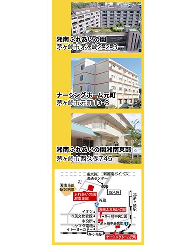 茅ヶ崎3ホームを同時見学GWの体験入居・ショートステイも受付!