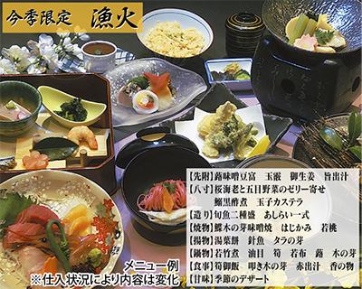 日本料理「馳走庵」