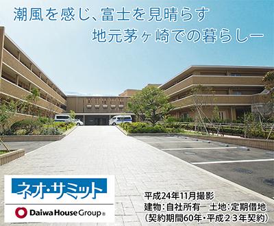 湘南・茅ヶ崎の住宅型有料老人ホーム