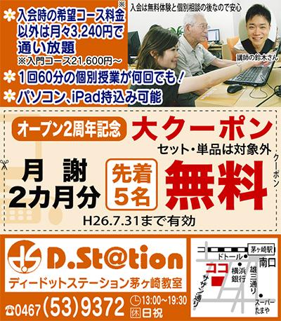 月3千円(税別)で通い放題