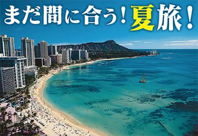 沖縄旅行32600円〜
