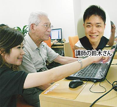 月3千円(税別)でゼロから学べるパソコン教室
