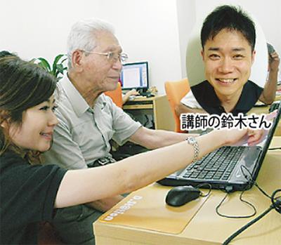 月3千円(税別)でゼロから楽しく学べるパソコン教室