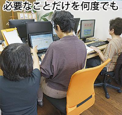 パソコン教室D.ステーション