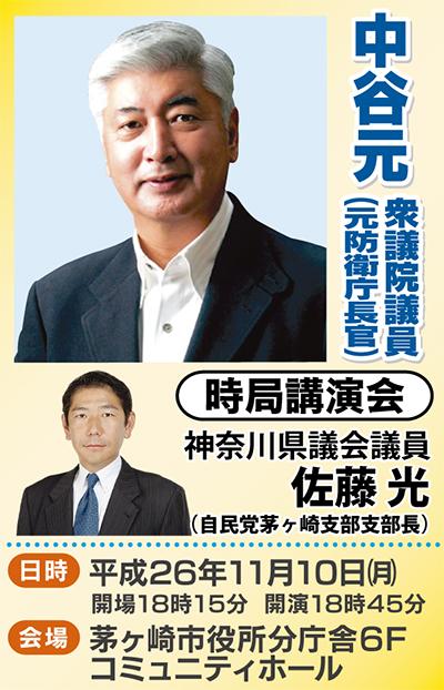 中谷元(げん)議員が登壇憲法改正と自衛権を語る