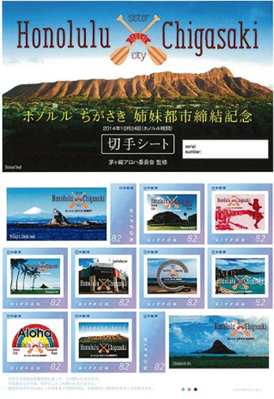 記念切手を発売