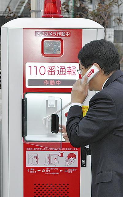 香川駅前に緊急通報装置