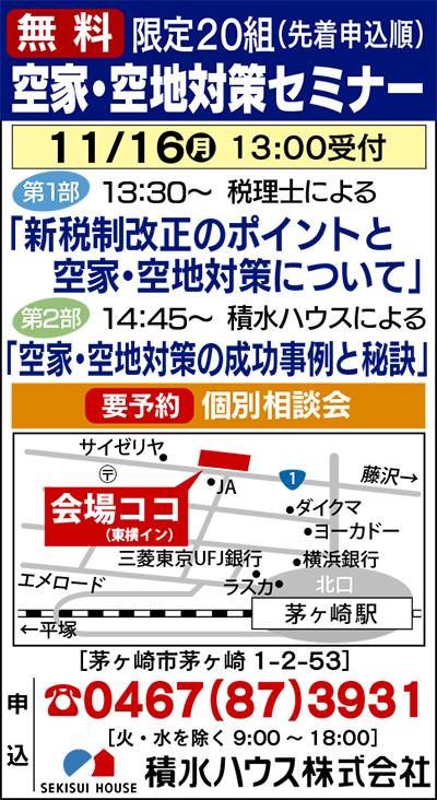 茅ヶ崎で「空家セミナー」