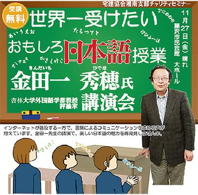 日本語の魅力 再発見