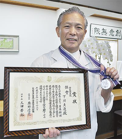 銀賞に下川貞造さん(日本料理しも川)