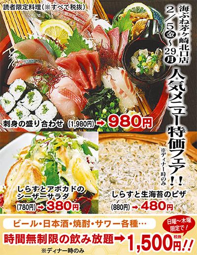 海ぶね茅ヶ崎北口店