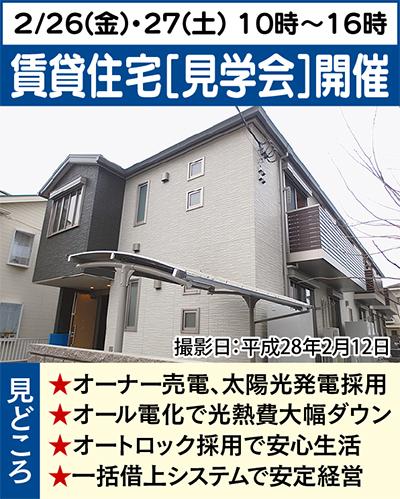 満室経営を実現する賃貸住宅の実例を公開