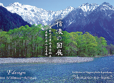 長野の名産・名山を展示