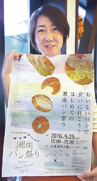 湘南初のパンの祭典