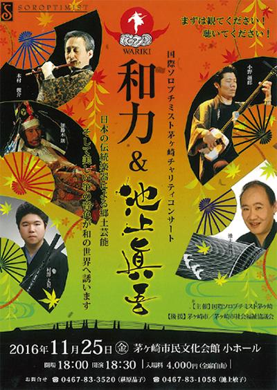 伝統楽器で和の世界へ