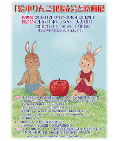 絵本原画展と朗読会