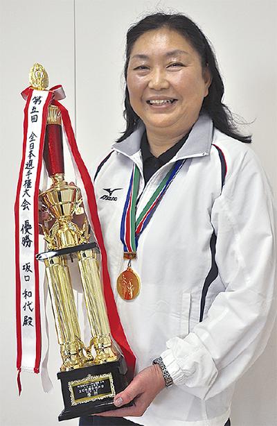 坂口和代さんが初優勝
