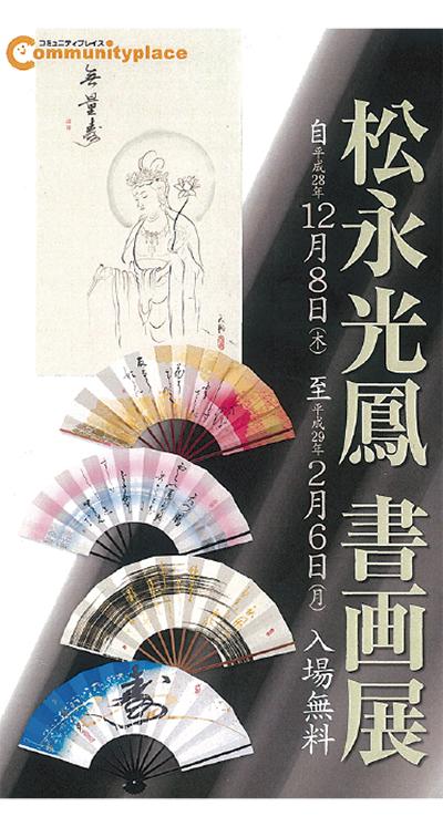 「松永光鳳 書画展」開催中