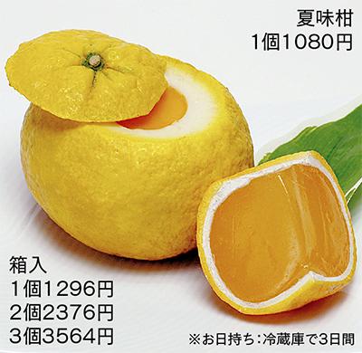 期間限定「夏味柑」が登場