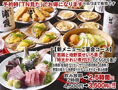 海ぶね自慢の漁師料理夏宴会を読者限定価格で