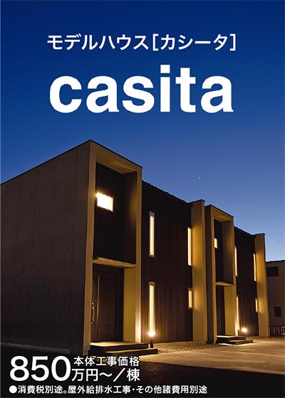 利益を生む家「カシータ」