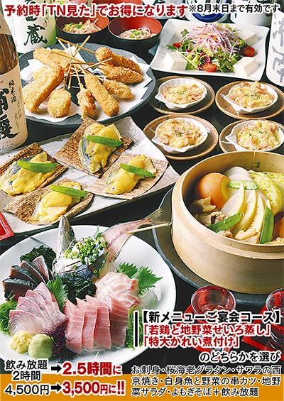 海ぶね 茅ヶ崎北口店