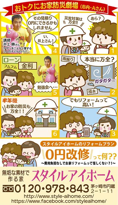 「0円改修」防災リフォーム相談会