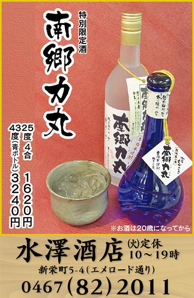 限定 茅ヶ崎米焼酎