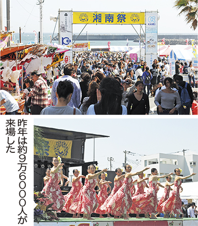 初夏の訪れ告げる湘南祭