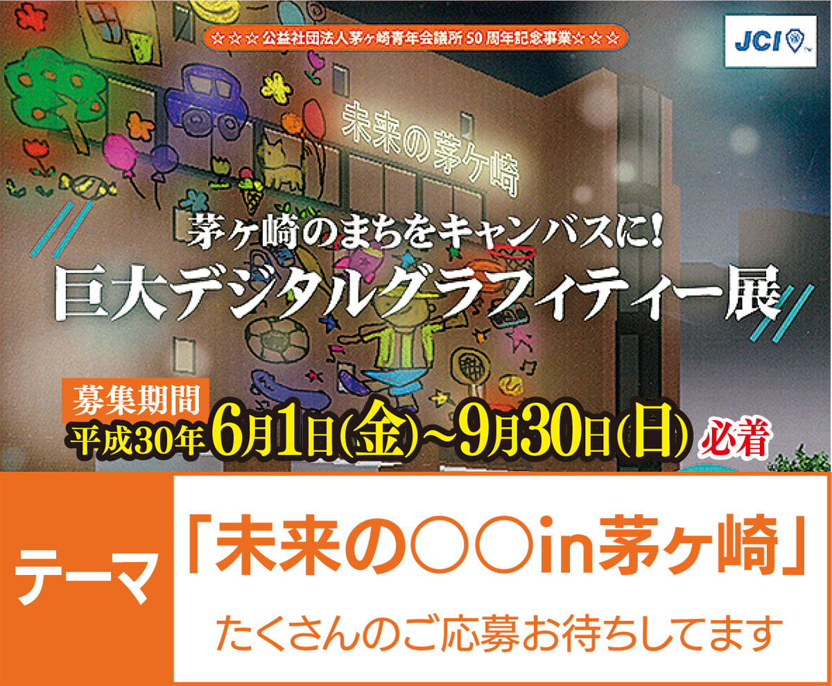 最優秀賞に賞金10万円