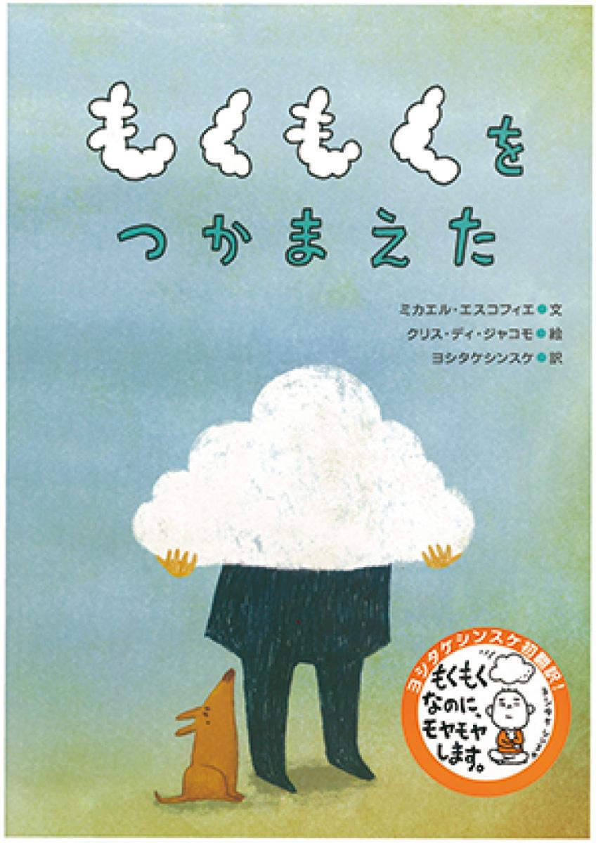 ヨシタケさん初翻訳本