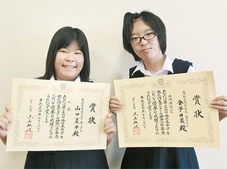 入選の山口さん(左)と水源環境賞を受賞した金子さん