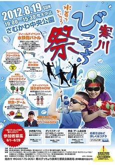 寒川びっちょり祭のポスター