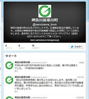 寒川町のツイッター画面
