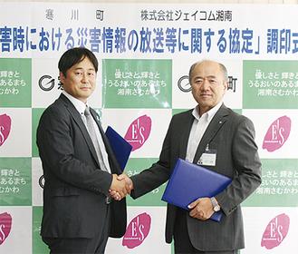 ジェイコム湘南の高平社長(左)と木村町長