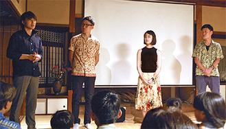 挨拶した森さん、三澤拓哉監督、福島さん、三澤啓吾さん(左から)