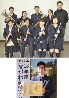 受賞を喜ぶ吹奏楽部のメンバー(上写真・後列右は顧問の真壁教諭)。3年生1人で部を引っ張った野球部の岡安部長