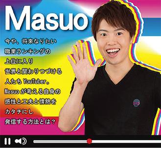 人気ユーチューバ―のMasuoさん