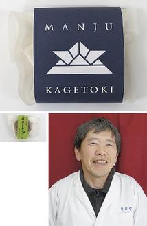 新しいパッケージの「MANJU KAGETOKI」。左下は旧パッケージ。取材に答える天利さん(右下)