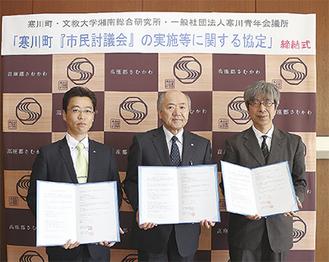 左からJC山本理事長、木村町長、文教大岡野所長