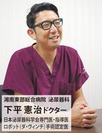手術支援ロボット「ダ・ヴィンチ」導入