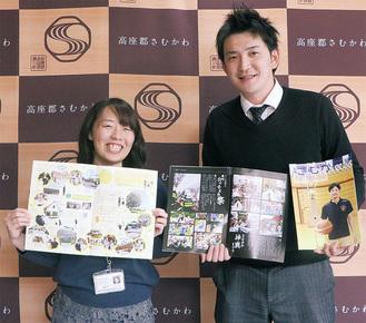 入賞作を手にする広報戦略課の石川安代さんと保永貴史さん