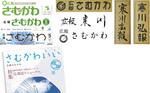 常用漢字から「弘」が外れたため「広」報になり、ひらがな表記に変わった。ロゴも変わっている